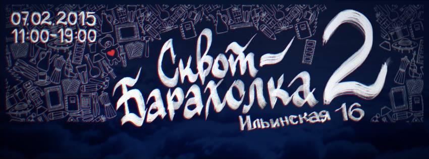 Где провести выходные: 7-8 февраля в Киеве - фото №2