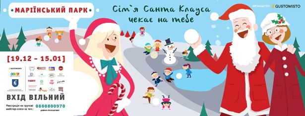 Куда пойти в Киеве на выходных: афиша мероприятий на 31 декабря и 1 января - фото №9