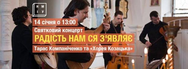 Куда пойти В Киеве на выходных 14 и 15 января