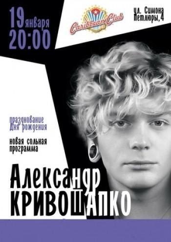 Где и как в Киеве провести выходные 18-19 января 2014 - фото №14