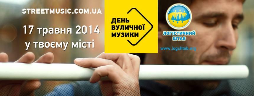 Где и как в Киеве провести выходные 17-18 мая - фото №3