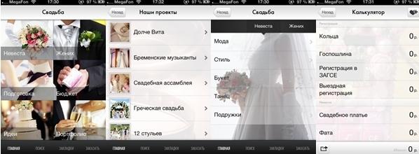 Мобильные приложения, которые помогут организовать свадьбу - фото №7