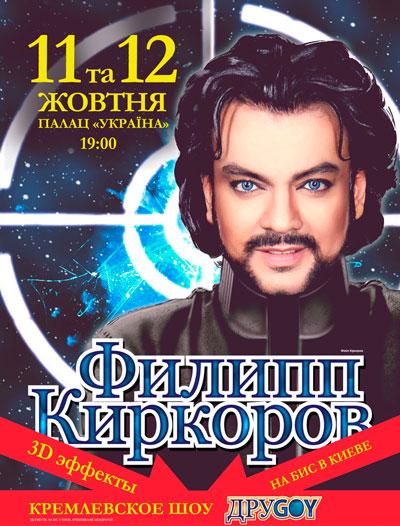Самые ожидаемые концерты осени 2013 в Украине - фото №21