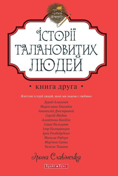 День Независимости Украины с книгой в руках: лучшие новинки украинской литературы - фото №3