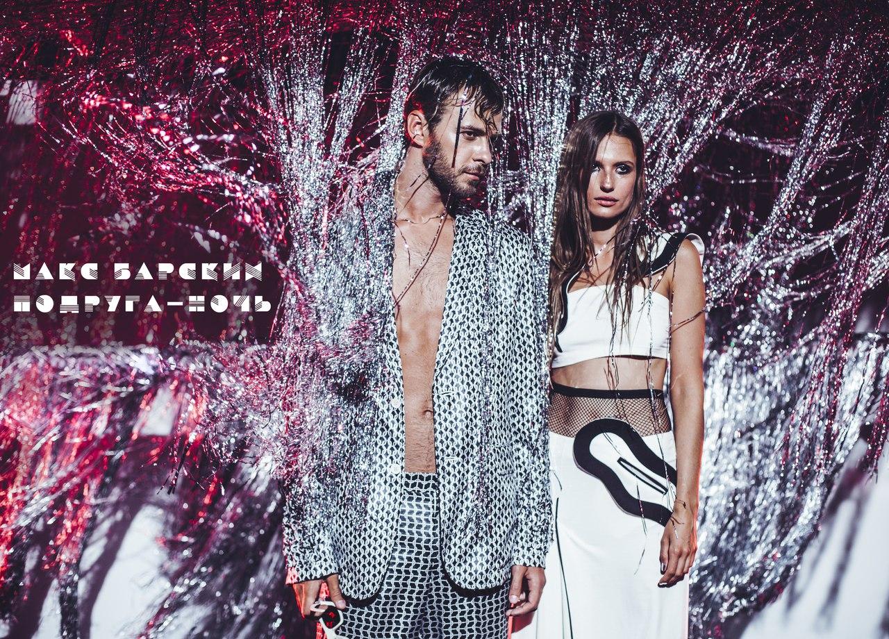 Макс Барских представил новый стильный клип: экстравагантные танцы и гигантские глаза - фото №2