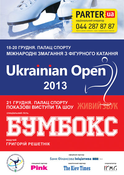 Где и как в Киеве провести выходные 21-22 декабря - фото №8