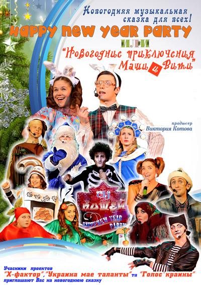 Детские новогодние представления в Киеве: расписание - фото №2