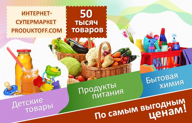 Советы как сэкономить на покупке продуктов - фото №1