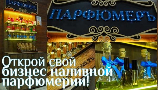 бизнес по продаже наливной парфюмерии