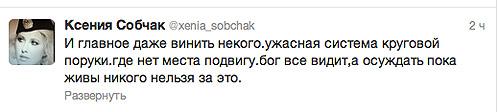 Собчак лишилась очередной работы на телевидении - фото №2