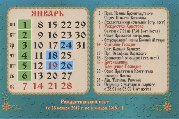 церковные праздники в январе 2018 года календарь
