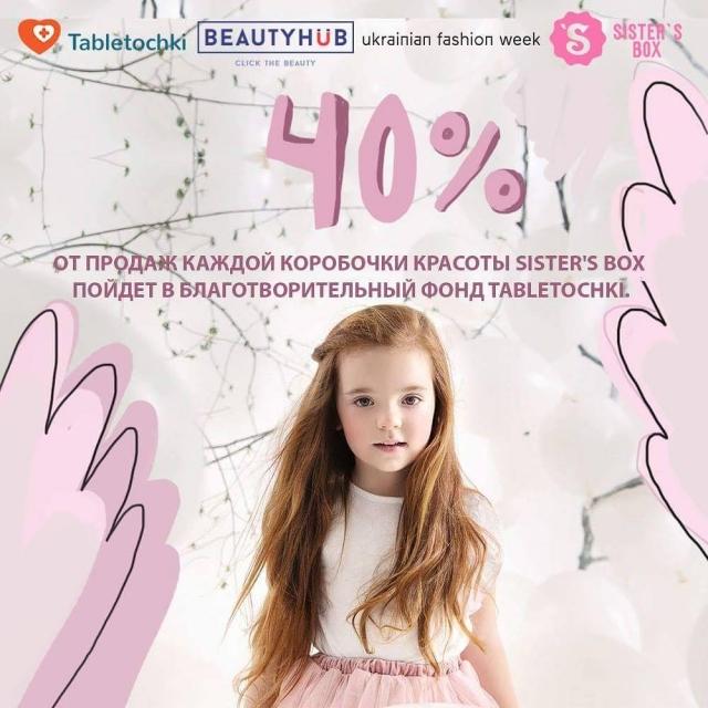 Добро — это красота: благотворительный проект Sister`s Market и Beauty HUB - фото №1
