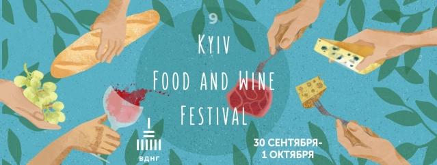 Куда пойти на выходных в Киеве: 30 сентября и 1 октября - фото №1