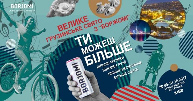 Куда пойти на выходных в Киеве: 30 сентября и 1 октября - фото №3