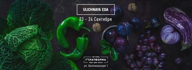 Куда пойти на выходных в Киеве: 23 и 24 сентября - фото №3