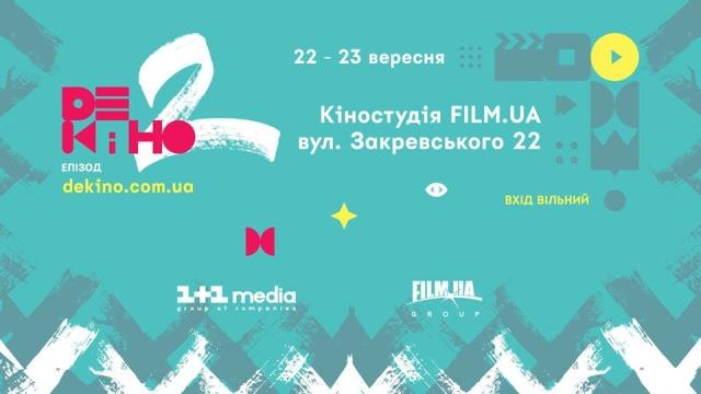 Куда пойти на выходных в Киеве: 23 и 24 сентября - фото №2