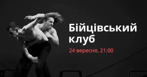 Куда пойти на выходных в Киеве: 23 и 24 сентября - фото №8