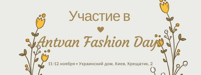 Куда пойти на выходных в Киеве: 11 и 12 ноября - фото №6
