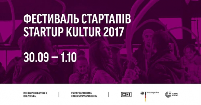 Куда пойти на выходных в Киеве: 30 сентября и 1 октября - фото №6