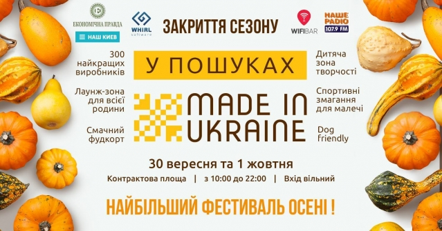 Куда пойти на выходных в Киеве: 30 сентября и 1 октября - фото №2