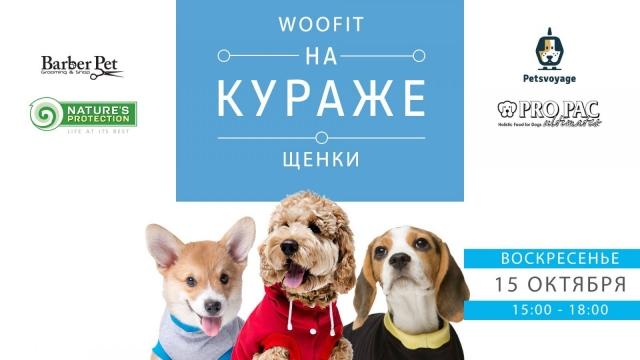 Куда пойти на выходных в Киеве: 14 и 15 октября - фото №2