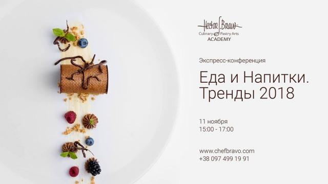Куда пойти на выходных в Киеве: 11 и 12 ноября - фото №2