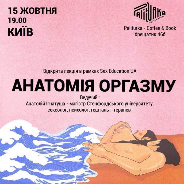 Куда пойти на выходных в Киеве: 14 и 15 октября - фото №9