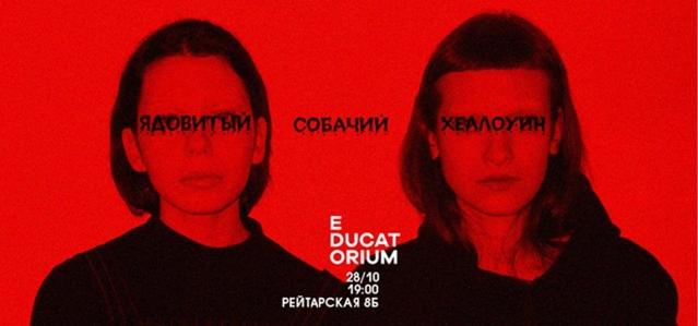 Куда пойти на выходных в Киеве: 28 и 29 октября - фото №4