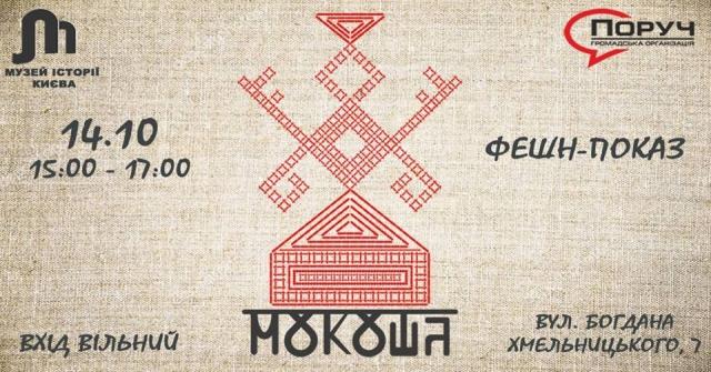 Куда пойти на выходных в Киеве: 14 и 15 октября - фото №10