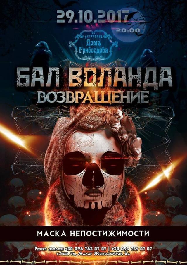Куда пойти на выходных в Киеве: 28 и 29 октября - фото №5