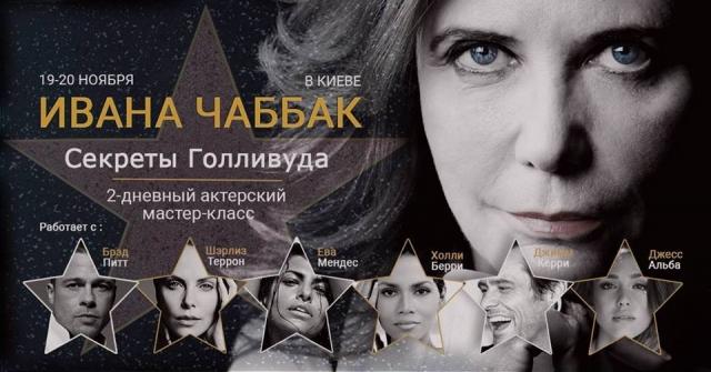 Куда пойти на выходных в Киеве: 18 и 19 ноября - фото №4