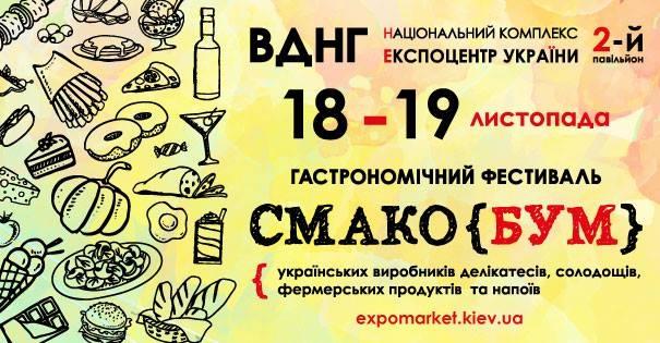 Куда пойти на выходных в Киеве: 18 и 19 ноября - фото №2