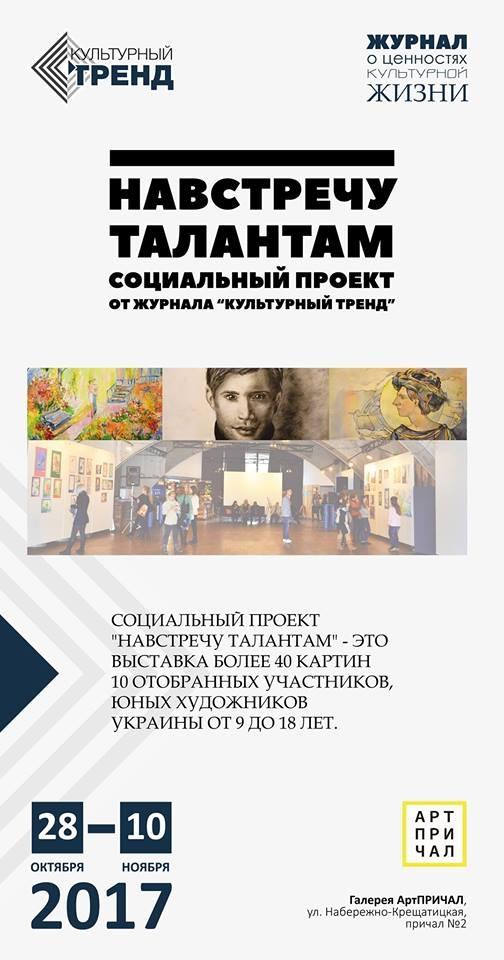 Куда пойти на выходных в Киеве: 11 и 12 ноября - фото №4