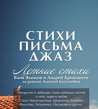 Куда пойти на выходных 1-2 августа в Киеве стихи