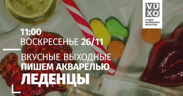 Куда пойти на выходных в Киеве: 25 и 26 ноября - фото №9