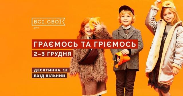 Куда пойти на выходных в Киеве: 2 и 3 декабря - фото №1