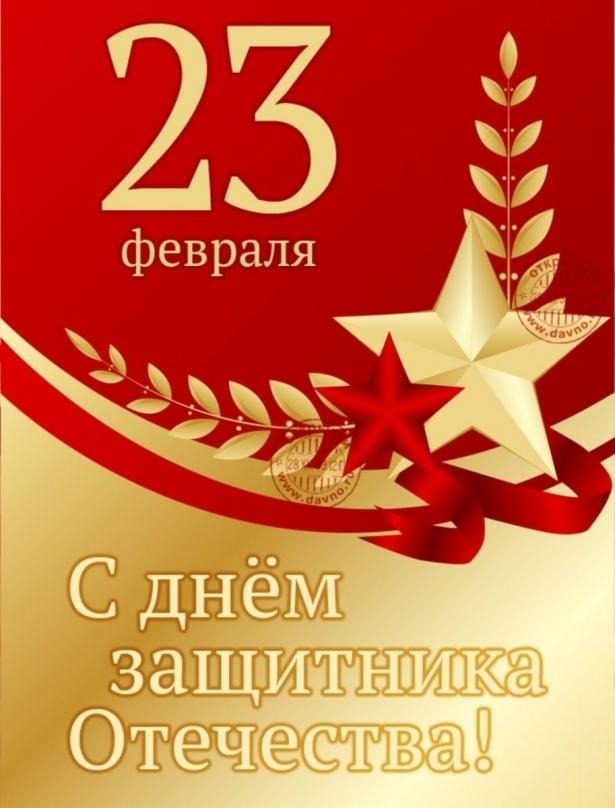 оригинальные поздравления с 23 февраля