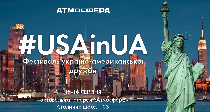 Где провести выходные: 15-16 августа в Киеве: самые увлекательные события столицы - фото №5