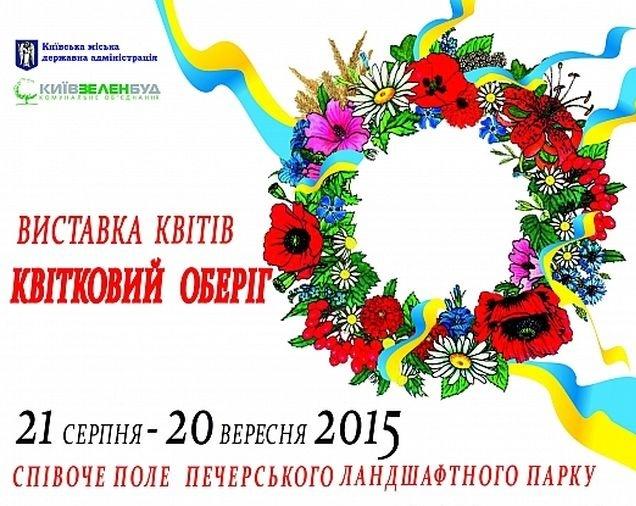 День Независимости 2015: афиша мероприятий - фото №9