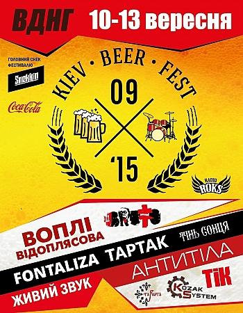Куда пойти 12-13 сентября фестиваль пива
