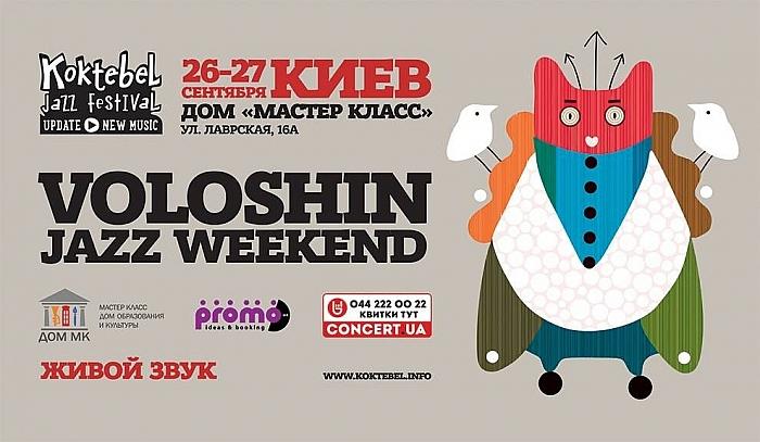 Куда пойти 26-27 сентября фестиваль джаза