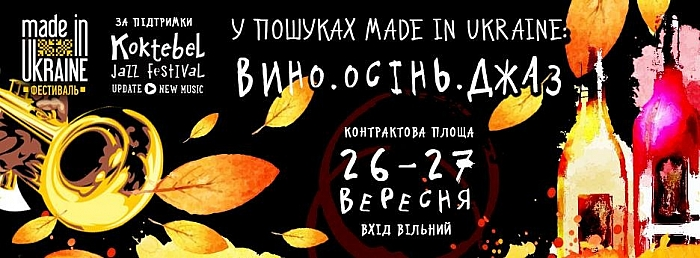 Куда пойти 26-27 сентября фестиваль Made in Ukraine