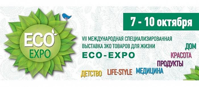 Куда пойти 10-11 октября выставка эко-товаров
