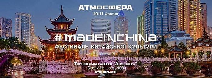 Куда пойти 10-11 октября китайский фестиваль