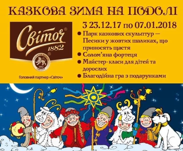 Куда пойти на выходных в Киеве: 23 и 24 декабря - фото №8