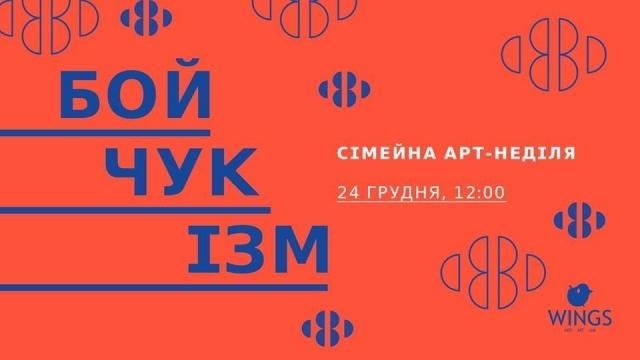 Куда пойти на выходных в Киеве: 23 и 24 декабря - фото №1