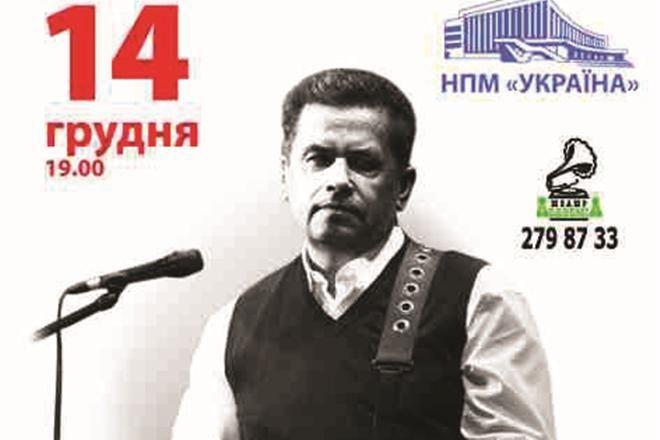 Где и как в Киеве провести выходные 14-15 декабря - фото №7