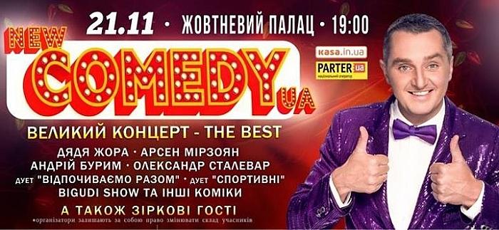 Куда пойти 21-22 ноября Гопак-party