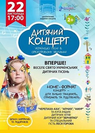 Куда пойти 21-22 ноября концерт детских песен