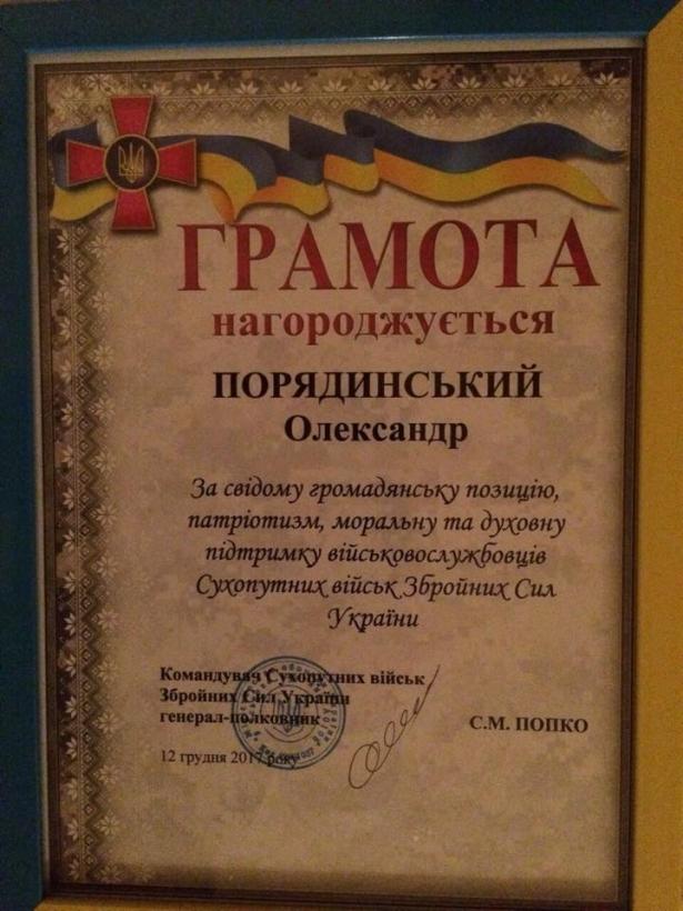 Грамота Порядинского